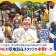 講談社クーリエ・ジャポン、GARDEN Journalism、国際協力NGO「日本国際ボランティアセンター(JVC)」による世界を知るコラボイベントを7/27(土)に開催!