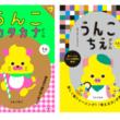 本一楽しいドリル、勢いとまらず「うんこドリル」シリーズが発売2年4ヵ月で500万部を突破!読者ハガキも連日届く!