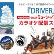 ドライバー応援ソング「DRIVER」がついにJOYSOUNDにてカラオケ配信開始!  みんなでドライバーを応援しよう♪