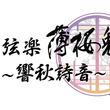 三木眞一郎さん、桑島法子さん出演『薄桜鬼』オーケストラコンサートが9月21日に開催!音色と声で紡ぐ一夜限りの物語