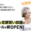 """日本初『""""英語を学ばない""""英会話教室』がスタート! シニア、初心者向け「記憶術」で学ぶ新しい英会話スクール"""
