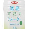 JA全農とくしま 徳島県産すだち飲料 「徳島すだちウォーター」新発売