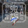 鬼退治アプリ「桃太郎外伝 鬼詣 岡山見聞録」ローンチ!