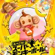 「スーパーモンキーボール」シリーズ最新作、「たべごろ!スーパーモ ンキーボール」がPS4とNintendo Switch向けに2019年10月31日発売!