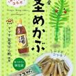 さわやかでやわらかな酸味が特徴の「ヤマサぽん酢使用三陸産茎めかぶ」2019年7月22日(月)から全国のコンビニエンスストアで発売開始!