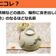 【ナニコレ?】「茶碗などの底の、輪形に突き出した部分」のなるほどな名前