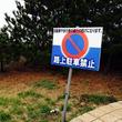 「隣家の路駐に怒り心頭!駐車場があるのに、なんでアンタ達は道端に停めるの!!」(福島県・40代女性)