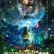 人気ゲームシリーズ「モンスターハンター」15周年記念イベント開催決定!