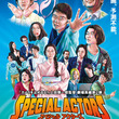 上田慎一郎監督『スペシャルアクターズ』ポスター「この映画、予測不能。」