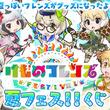 くじフェス!が「けものフレンズFESTIVAL 夏フェス!!くじ」の販売を開始
