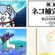 """『にゃんこ大戦争』×『エヴァ』コラボ 高橋洋子が""""にゃ""""だけで「残酷な天使のテーゼ」歌う"""