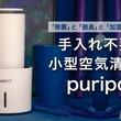 支援金額500万円突破!フィルターの存在しない、お手入れ不要の小型空気清浄機「puripot」クラウドファンディングサイトMakuakeで先行販売終了間近!