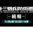 ヴァニラウェア開発「十三機兵防衛圏」の新情報が,明日(7月18日)正午からの配信で公開へ