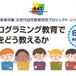 プログラミング教育で何をどう教えるか 教育関係者対象 シンポジウム 8月1日(木)東京大学にて開催