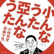 「知らないうちにくちずさんでいた」心をとらえるメロディを生み出す作曲家小林亜星の作品集を4ジャンル同時発売!