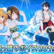 「にじさんじ夏真っ盛りボイス2019」発売決定!7月22日(月)より販売開始!