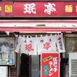 汚シュランで有名な下北沢の老舗中華料理店「珉亭」のラーチャンが最高!