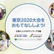東京2020大会 企業人によるボランティア活動・交通混雑緩和(TDM)にむけて経済界をあげた取り組み始動 ~30社を超える企業による1年前プレ活動~