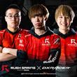 """ゲーミングチェア『DXRacer』、eスポーツチーム""""Rush Gaming""""とスポンサーシップ契約を締結"""