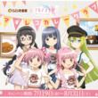 「マギアレコード 魔法少女まどか☆マギカ外伝」がココイチとコラボ開催!