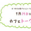 オンライン習い事サイト「カフェトーク」が 7月19日に半額ポイントバックの「カフェトークの日」を開催!