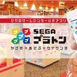セガのゲームセンター公式アプリ『SEGAプラトン』7月17日より全国71店舗でサービス開始!最大500円分のサービス券がもらえるキャンペーンも実施