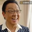 梅沢富美男さんの「THE GOLD(ザ・ゴールド)」テレビCMの第2弾が7月17日より関東でオンエア