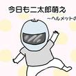 【今日も二太郎萌え】ヘルメットの巻
