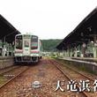 【ムービー】2019年7月16日  天竜浜名湖線  天竜二俣駅付近の様子