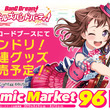 今夏のコミケはバンドリ!尽くしの4日間!!「コミックマーケット96」ブシロードブース出展情報解禁!