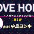 中島ヨシキ出演、特別動画の配信がスタート 『LOVE HOLE 企画部 ~人類チェックイン計画~』 サイン入り番組小道具のプレゼント企画も実施