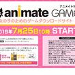 人気乙女ゲームやBLゲームを楽しめる「アニメイトゲームス」のサービスは7月25日開始。特典付きDLカードの店頭販売は7月23日から
