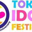 <TIF2019>アンジュルム、AKB48チーム8ら出演の「HOT STAGE」をスカパー!で生中継