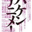 辻村深月の小説「ハケンアニメ!」SKE48大場美奈、小越勇輝らで舞台化