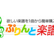 【ぷりんと楽譜】『スピーチレス~心の声(パート2)「アラジン」より/木下 晴香』ピアノ(ソロ)上級楽譜、発売!