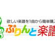 【ぷりんと楽譜】『風といっしょに/小林幸子&中川翔子』ピアノ(ソロ)中級楽譜、発売!