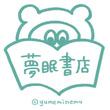 元でんぱ組.inc 夢眠ねむさんプロデュースの「夢眠書店」がオープン!