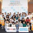 日本の暑さ対策について小学生が考える 読売KODOMO新聞、朝日小学生新聞主催「小学生SDGsサミット」が開催されました