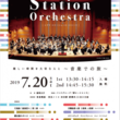 パソナグループ「夢オーケストラ」渋谷駅で生演奏  『SHIBUYA Station Orchestra』に出演