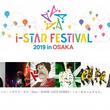 """インターネットミュージックシーン大型サーキットフェス""""i-STAR FESTIVAL 2019 in OSAKA"""" 2DAYS開催!!"""