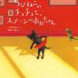 猫好きさん必読!抱きしめたくなるほど可愛い子猫の絵本『ちびねこのチュチュと、スプーンのあかちゃん』発売!