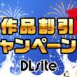 ゲームや電子書籍がお買い得!『DLsite』、最大90%オフとなる夏の特大セールを開催。