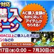 ロビーアクション『ラッピーズ』ゲットのチャンス!『ファンタシースターオンライン2』LINE Pay対応 AC購入キャンペーンを実施!