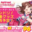コミックマーケット96 ブシロードブース出展のお知らせ