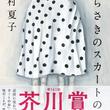 令和初の芥川賞は今村夏子さん『むらさきのスカートの女』に決定!「書くのが嫌だと思うまで書き続けたい」