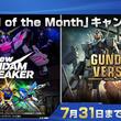 """""""Deal of the Month""""7月のテーマは""""宇宙要素があるゲーム""""!バンダイナムコからは『ガンダム』ゲームのDL版がお手ごろ価格で楽しめる!"""