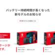 バッテリー時間が延びたよ!Nintendo Switch(Liteじゃないやつ)がバージョンアップ