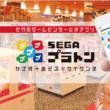 """""""電子マネー決済と連動""""した、セガのゲームセンター公式アプリ『SEGAプラトン』全国71店舗でサービス開始"""