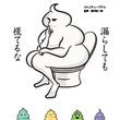 """知られざる""""うんこ""""に関する知識が満載! 書籍『うんこミュージアムpresents うんこのひみつ』が発売"""