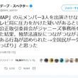 元SMAPの件で「公取委がジャニーズ事務所に注意」の報道にデーブ・スペクターさん「全国民が一気に『やっぱり』と思った」